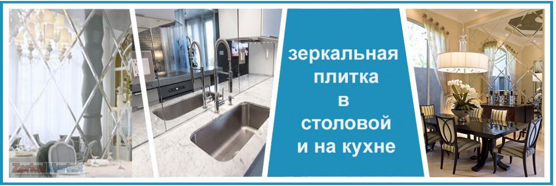 Зеркальная плитка в столовой и на кухне.