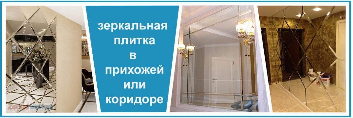 Зеркальная плитка в прихожей или коридоре.